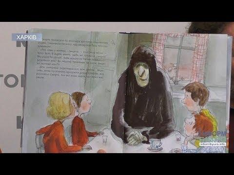 Вона завжди торкається кожного з нас: книга про смерть для дітей