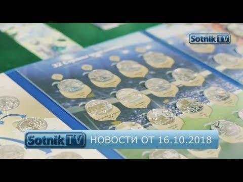 ИНФОРМАЦИОННЫЙ ВЫПУСК 16.10.2018
