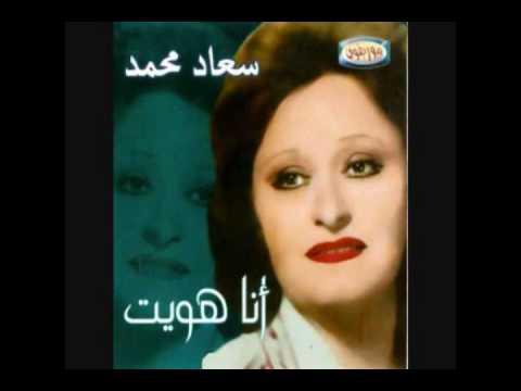 سعاد محمد - أنا هويت