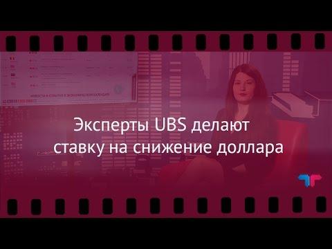 TeleTrade: Вечерний обзор, 23.03.2017 – Эксперты UBS делают ставку на снижение доллара (видео)