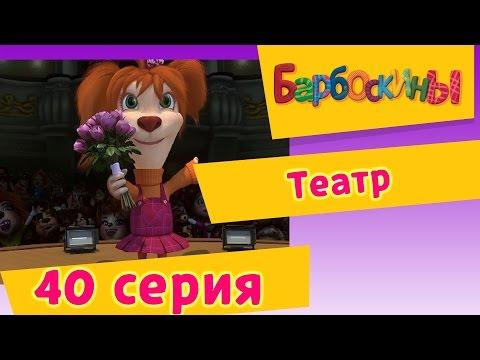 Театр - 40 серия мультсериала Барбоскины
