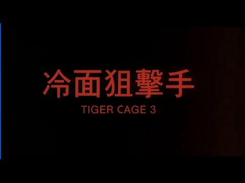 [Trailer] 冷面狙擊手 (Tiger Cage III)