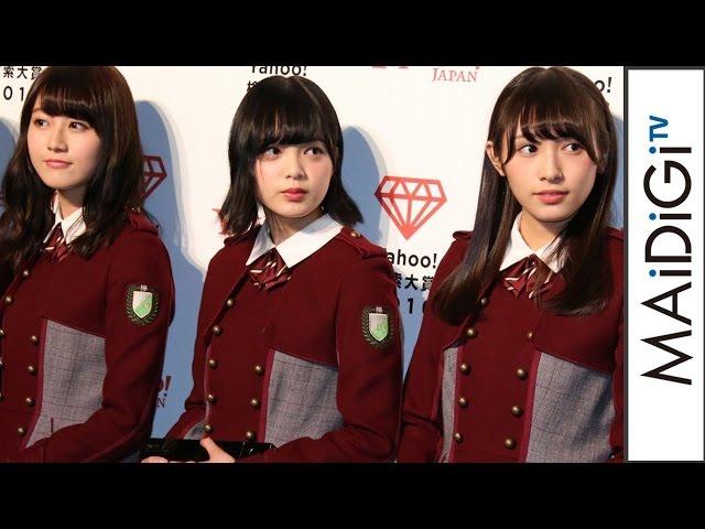 欅坂46、紅白初出場も不安 「実感が湧いていない」 「Yahoo!検索大賞2016」会見2