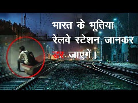 Video भारत के भूतिया रेलवे स्टेशन जानकर डर जाएगें।.। bhutiya railway stations. download in MP3, 3GP, MP4, WEBM, AVI, FLV January 2017