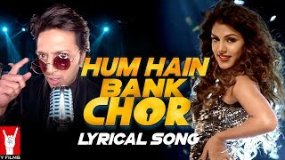 Quirky lyrics & catchy music. You just can't get the tune out of your head. Here's the  lyrical version of 'Hum Hain Bank Chor' from the film 'Bank Chor'.Song Credits:Singer: Kailash Kher, Rap By: AmbiliMusic: Kailash KherLyrics: Kailash Kher, Rap Lyrics by: AmbiliMusic Programming & Backing Vocals: Naresh KamathMixed & Mastered by: Niraj SinghAssistant Sound Engineer: Aayush AroraStudio: Kailasa Studios, Mumbai.Enjoy & stay connected with us!►Subscribe to YFilms: http://goo.gl/GLdkWI►Like us on Facebook: https://facebook.com/YFilms►Follow us on Twitter: https://twitter.com/y_films►Follow us on Instagram: https://www.instagram.com/yfilmsofficialMovie Credits:Director: BumpyProducer: Ashish PatilStarring: Riteish Deshmukh, Vivek Anand Oberoi, Rhea ChakrabortyAlso starring: Sahil Vaid, Bhuvan Arora, Vikram ThapaBackground Score: Shri Sriram & SuperbiaMusic: Shri Sriram, Rochak Kohli, Kailash Kher & Shamir TandonChoreographer: Adil Shaikh, Those Guys ProductionsSound: Ganesh Gangadharan & Sameer Kumar PatraRe-Recording Mixer: Anuj Mathur, Y-FilmsCostume Designer: Maxima BasuCreative Executive Producer: Nikhil TanejaProduction Designer: Aparna RainaEditor: Saurabh KulkarniCasting Director: Shanoo SharmaAssociate Producer: Aashish SinghDialogues: Ishita Moitra UdhwaniStory: Baljeet Singh Marwah & BumpyScreenplay: Baljeet Singh Marwah, Bumpy, Omkar Sane & Ishita Moitra UdhwaniDirector of Photography: Adil AfsarRelease Date: 16 June 2017Synopsis:Introducing the worst bank chor EVER: Champak Chandrakant Chiplunkar, a simple Marathi manoos played by Riteish Deshmukh who picks the worst day possible to rob a bank. To make matters worse, he recruits 2 idiots from Delhi who've never even picked a pocket in their lives. Now top that off with the craziest bunch of hostages including a high-strung housewife, a hyper chef, a possibly undercover cop… and Baba Sehgal. How could it be worse, right?Wrong! Enter tough as nails supercop, CBI officer Amjad Khan played by Vivek Anand Oberoi, who shoots first and interrogates later. And a mad media circus outside led by fashion journo turned crime reporter Gayatri Ganguly aka Gaga played by Rhea Chakraborty. And you know the Bankchors are up for the worst day of their lives. Yet. The film promises to be a crazy roller-coaster ride with thrills, chills and certainly lots of spills.Self-confessedly India's STUPIDEST comic thriller, Bank Chor, directed by Bumpy and produced by Ashish Patil, is all set to embarrass its makers when it releases in theatres on June 16.