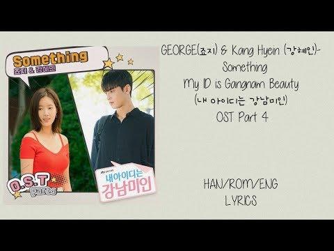 George (죠지) & Kang Hyein (강혜인)- [Something] My ID is Gangnam Beauty  (내 아이디는 강남미인)  OST Part 4