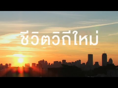 ชีวิตวิถีใหม่ สิ่งเหล่านี้กำลังช่วยทำให้เราผ่านวิกฤตนี้ไปได้ จึงขอเป็นส่วนหนึ่งในการสนับสนุนชีวิตวิถีใหม่ในการสร้างสุขภาพดีของคนไทย