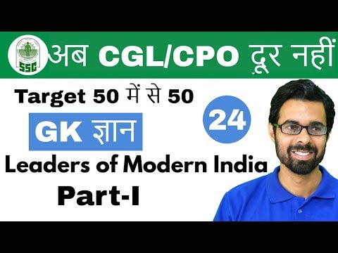 7:00 PM GK ज्ञान by Bhunesh Sir | Leaders of Modern India Part-I | Day #24
