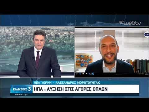 Κορονοϊός : Οι εξελίξεις σε παγκόσμιο επίπεδο | 02/04/2020 | ΕΡΤ