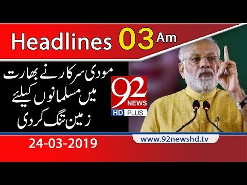 News Headlines | 3:00 AM | 24 March 2019 | 92NewsHD