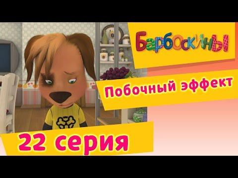 Барбоскины - 22 Серия. Побочный эффект
