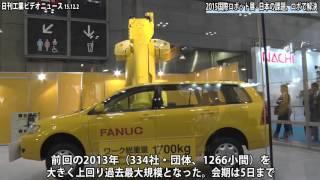 2015国際ロボット展/日本の課題、ロボで解決(動画あり)