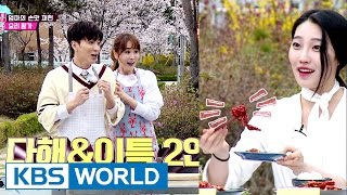 Lee Dahae&Lee Teuk takes two wins in reproducing mother's taste [Guesthouse Daughters / 2017.04.25]