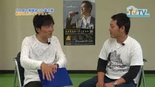 「TJTV」 第17回 【ツアーを経て移住された方へのインタビュー③】