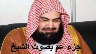 Video جزء عم كامل الشيخ عبد الرحمن السديس Juzu Amma by abdul rahman al sudais MP3, 3GP, MP4, WEBM, AVI, FLV September 2018