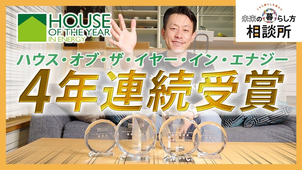 ハウスオブザイヤー4年連続受賞