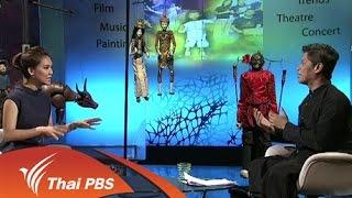 สารพันเพลงลูกทุ่ง ศิลป์สโมสร - เทศกาลศิลปะพื้นบ้าน กับโอกาสงานวัฒนธรรม