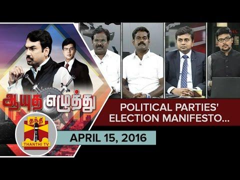 Ayutha-Ezhuthu--Debate-on-Political-Parties-Election-Manifesto-15-04-2016--Thanthi-TV