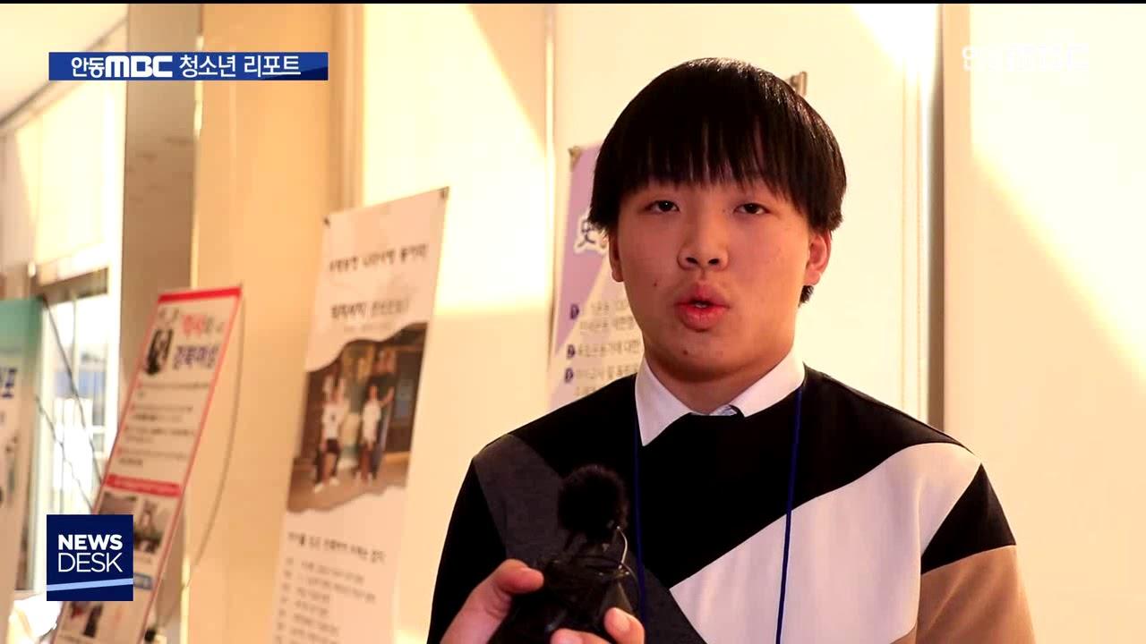 R]청소년리포트-독립운동길 순례단 보고회