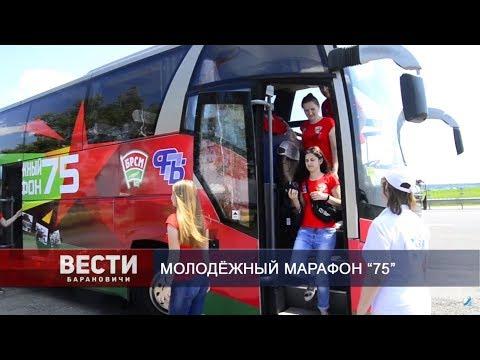 Вести Барановичи 12 июня 2019.