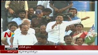 YS Jagan Fires on AP CM Chandrababu Naidu over Heritage Dairy