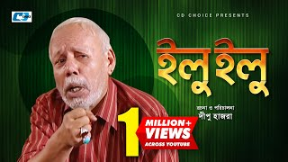 Video I L U I L U | ATM Samuzzaman | Chitrolekha Goho | Arfan Ahmed | Dipu Hazra  | Bangla Comedy Natok MP3, 3GP, MP4, WEBM, AVI, FLV Desember 2018