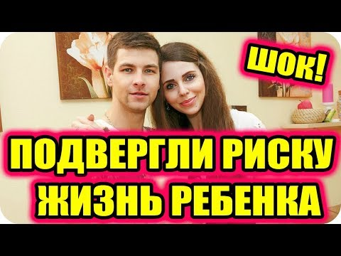 ДОМ 2 СВЕЖИЕ НОВОСТИ раньше эфира 17 августа 2018 (17.08.2018) - DomaVideo.Ru