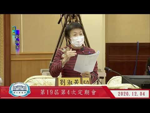 1091204彰化縣議會第19屆第4次定期會(另開Youtube視窗)