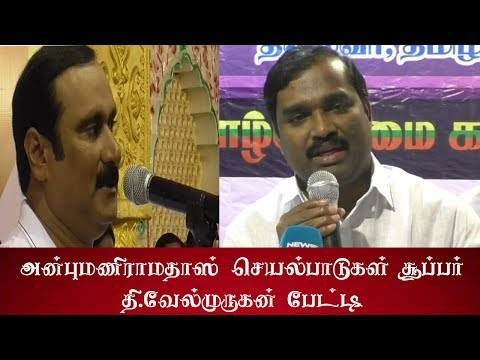 Download Anbumani ramadoss Mp the Best Tvk velmurugan HD Mp4 3GP Video and MP3