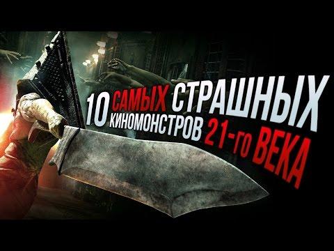 ТОП-10 самых страшных киномонстров 21-го века онлайн видео