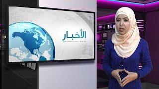 نشرة الأخبار ليوم الأثنين 6/4/2015 | تلفزيون الفجر الجديد