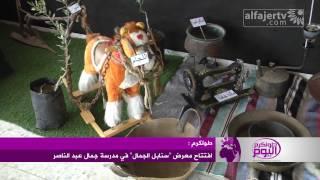 """افتتاح معرض فني وتراثي بعنوان """"سنابل الجمال"""" في مدرسة جمال عبد الناصر"""