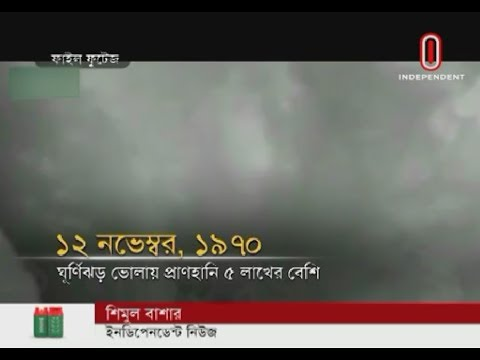 Bhola cyclone in 1970 affected 36 lakh people (09-11-19) Courtesy: Independent TV