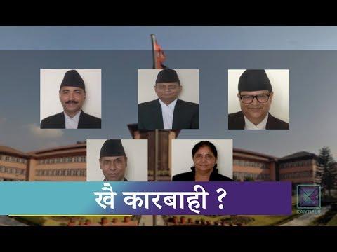 (Kantipur Samachar | अदालती भ्रष्टाचारमा सरकारी वकिल पनि मुछिँदै - Duration: 3 minutes, 27 seconds.)