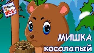 Мишка косолапый по лесу идет. Песенка мультик видео для детей.