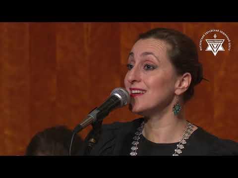 Анна ГОФМАН в МЕОЦ. ROMANCERO SEFARDI. Концерт для женщин.