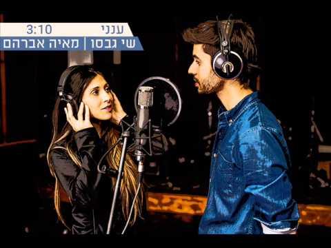 שי גבסו ומאיה אברהם ענני Shay Gabso and Maya Avraham