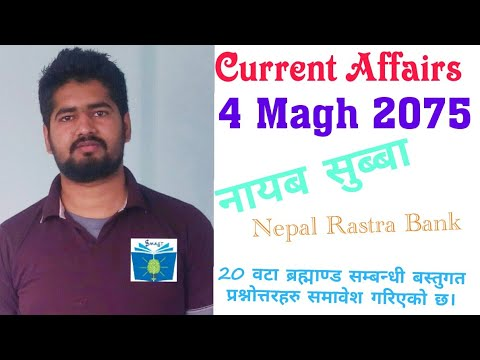 (Current Affairs loksewa Nepal #98|4 Magh 2075 |समसामयिक जानकारी|Smartgk|18 January 2019 - Duration: 10 minutes.)