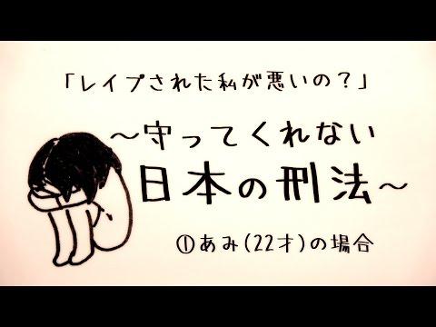 「レイプされた私が悪いの?」〜守ってくれない日本の刑法〜性犯罪厳罰化法案を知っていますか?①