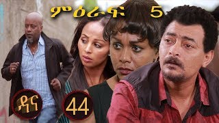 Dana Drama Season 5 Episode 44 | ዳና ድራማ ሲዝን 5 ክፍል 44