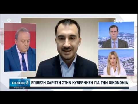 Επίθεση Χαρίτση στην Κυβέρνηση για την οικονομία    13/06/2020   ΕΡΤ