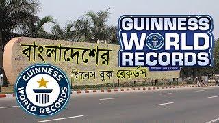 গিনেস বুকের যেসব রেকর্ড গুলো বাংলাদেশের দখলে!! রেকর্ড গুলো কি? Guinness Book Records and Bangladesh