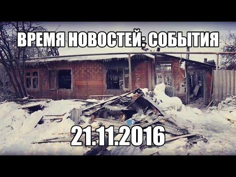21.11.16 Время новостей. События (видео)
