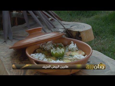 طاجين البيض المزيف / جنان لالة / فيروز داشمي / Samira TV