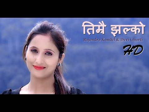 Timrai Jhalko By Rajendra Kandel  & Devi Gharti