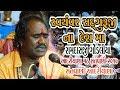 05-Aadiryana Math Santwani || Ramdasji Gondaliya || Swayanvar Sadguruji Na Desh Ma