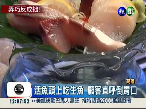 這樣吃生魚片的確夠新鮮,但看了你敢吃嗎?