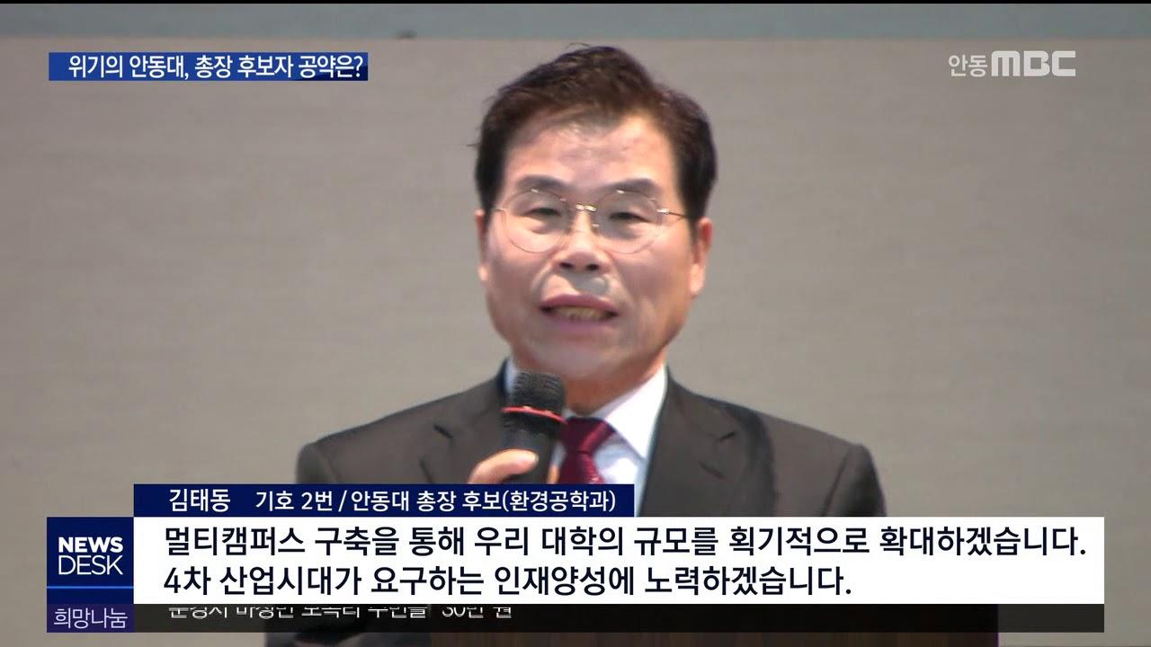 R]위기의 안동대, 총장 후보자 공약은?