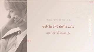 Video [Karaoke Thaisub] I Promise You (약속해요) (Propose/Confession/고백 Ver.) ㅡ Wanna One (워너원) MP3, 3GP, MP4, WEBM, AVI, FLV Juni 2018