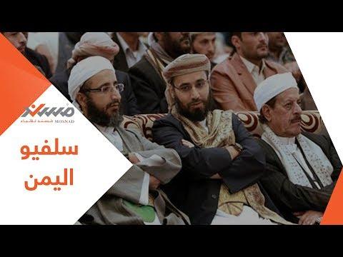 شاهد كيف تحول السلفيون من قوة ناعمة الى قوة موثرة في صناعة الاحداث في اليمن